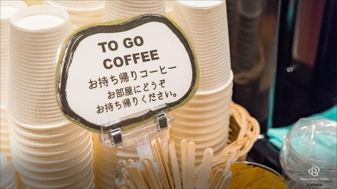 【夏秋旅セール】博多・中州満喫シンプルステイ(朝食付)