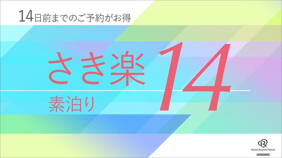 ◆さき楽14◆14日前までのご予約でかしこく泊まろう♪素泊り