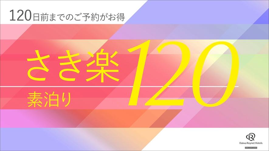 さき楽120(素泊り)