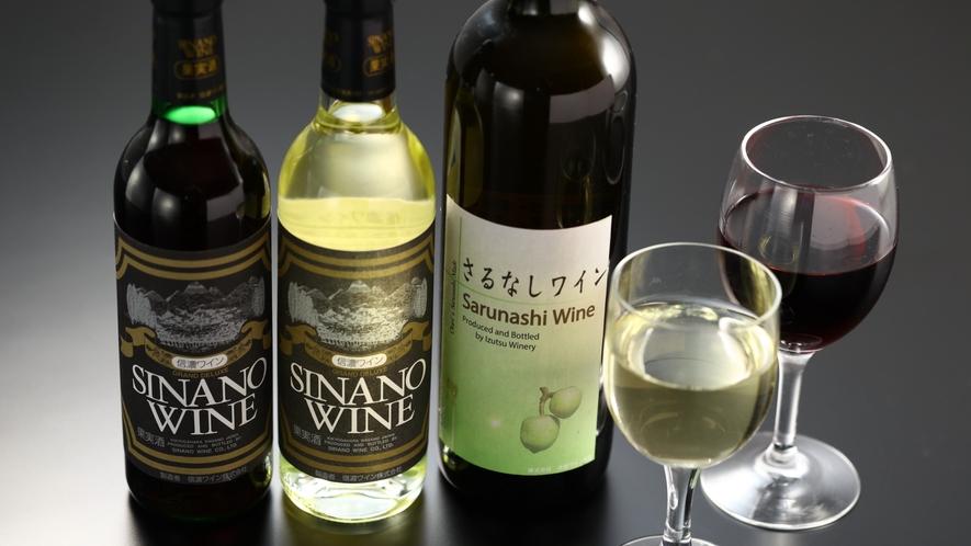 お料理にあわせてワインもお楽しみください。