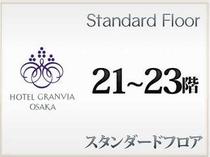 21〜23階 スタンダード フロア