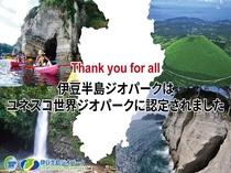 伊豆半島ジオパーク認定されました!!