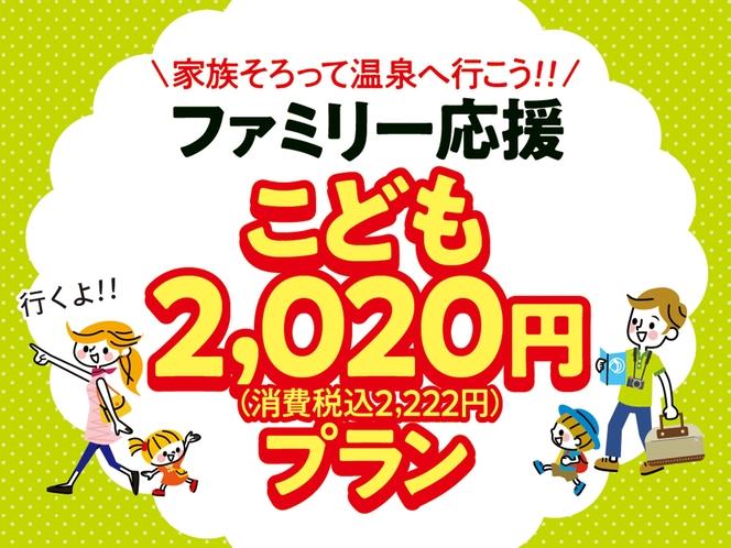 こども2020円(消費税込み2222円)プラン