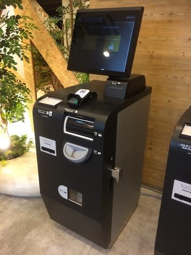ホテル専用の自動精算機