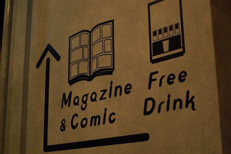 ネットカフェ コミックコーナーとドリンクコーナーがございます。