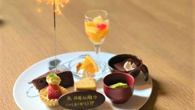 【プレミアムフロア】GW・夏季 二人の記念日Anniversary宿泊プラン(1泊2食付)4-8月