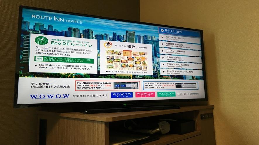 ★客室テレビ(41インチ)テレビでは大浴場、レストランの混雑情報も確認できます