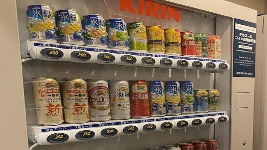 ★アルコール自動販売機(1階)