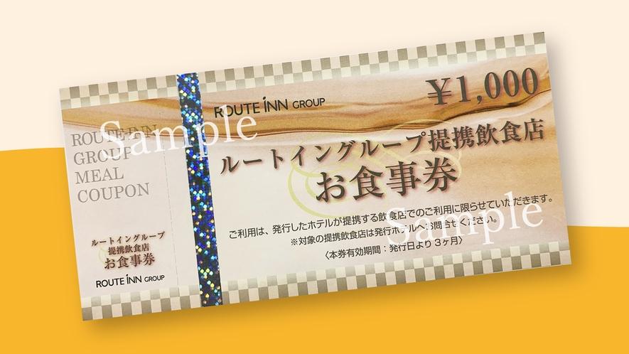 ★お食事券1,000円(夕食レストランにてご利用いただけます)