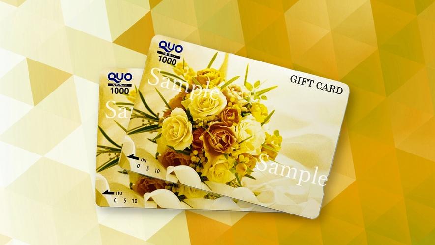 ★QUOカード2,000円