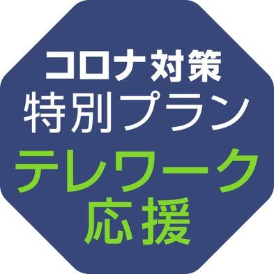【テレワーク応援】 10時〜14時の最大4時間ご利用★駐車場至近&無料