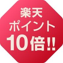 【楽天ポイント10倍プラン】