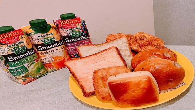 【期間限定】軽朝食無料お試しプラン。選べるパンとスムージー付き◇