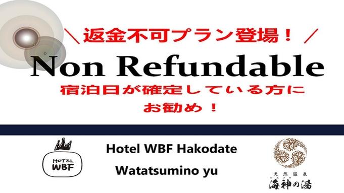 【返金不可】だからのお得価格!函館駅近、唯一の源泉かけ流し温泉「海神の湯」で愉しむ、「函館朝食」付!