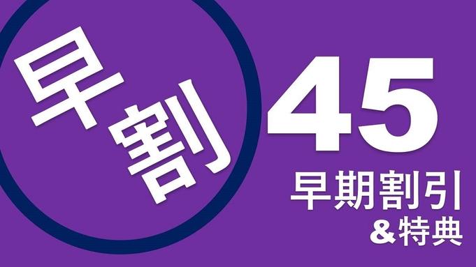 【さき楽45・ポイント4%】函館駅近、唯一の源泉かけ流し温泉泊で「函館朝食」と12時OUT!
