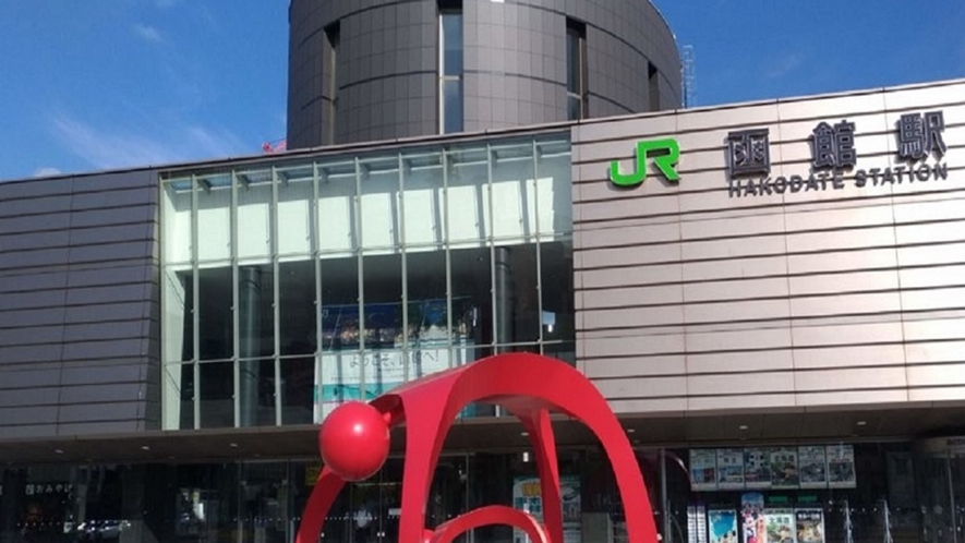 【JR函館駅】