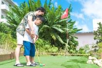 ご家族でお楽しみいただけるパターゴルフも敷地内にございます!