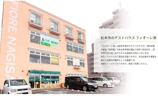 【連泊プラン】2泊以上でお得♪ 松本ICから車で5分 素泊 ★サラリーマン応援!★