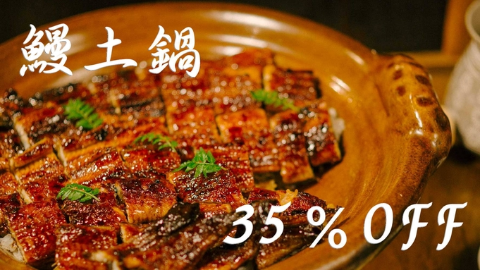 【鰻堪能×35%OFF×1日数室限定】鰻の土鍋御飯がついた料理人の技が光る「鰻土鍋コースプラン」