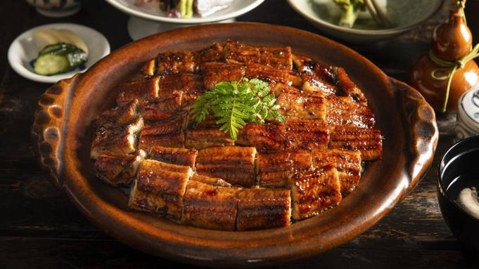 【楽天限定 鰻堪能】夕食のしめに鰻の土鍋御飯がついた料理人の技が光る「鰻土鍋コースプラン」