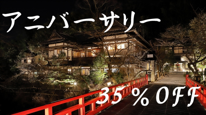 【大切な記念日×35%OFF×1日数室限定】富士屋旅館限定の特典付「アニバーサリープラン」