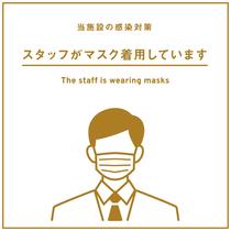 ウイルス対策-スタッフのマスク着用