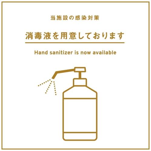 ウイルス対策-消毒液の準備