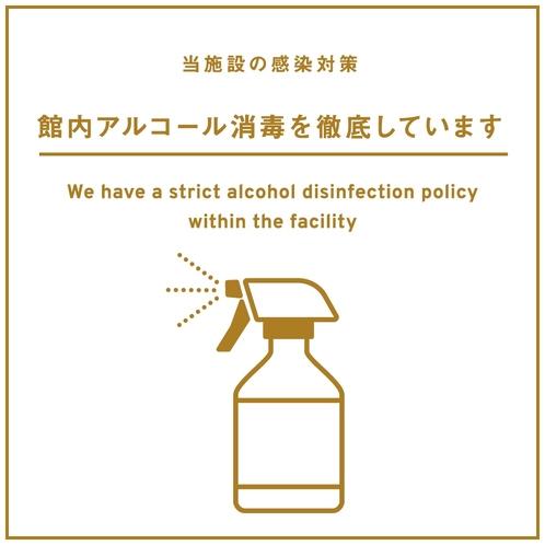 ウイルス対策-館内のアルコール消毒徹底