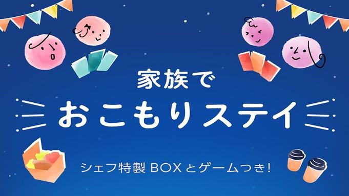 家族でおこもりステイ シェフ特製BOXとゲーム付き!【ポイント10倍】