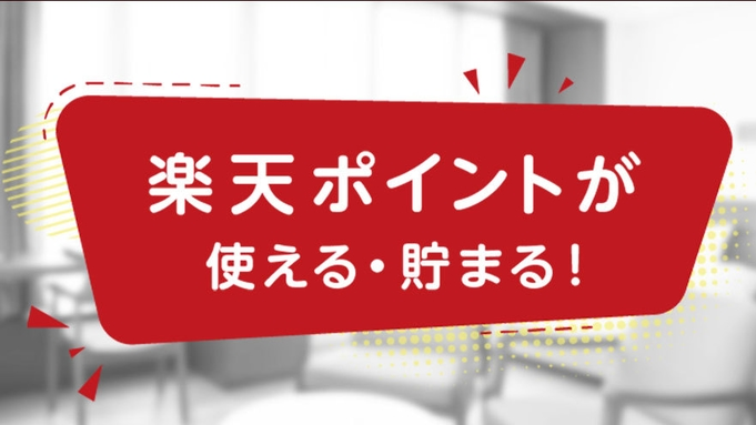 【東急ホテルズ大阪神戸5館×楽天限定】★★ポイント10倍★★楽天ポイントが使える!貯まる!(素泊り)