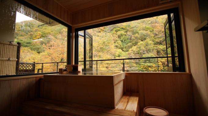 【半露天風呂付客室】で過ごす贅沢な休日。プライベート満喫プラン
