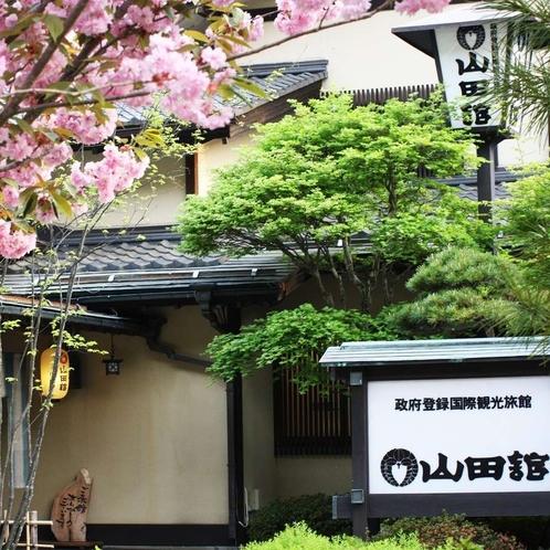山々の緑と花々の優しい色彩に包まれた、静かないで湯…山田館