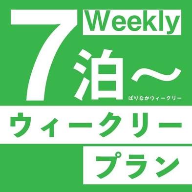 【7泊〜素泊り】約40平米!1Kツインタイプ キッチン&洗濯機付【ウィークリープラン】