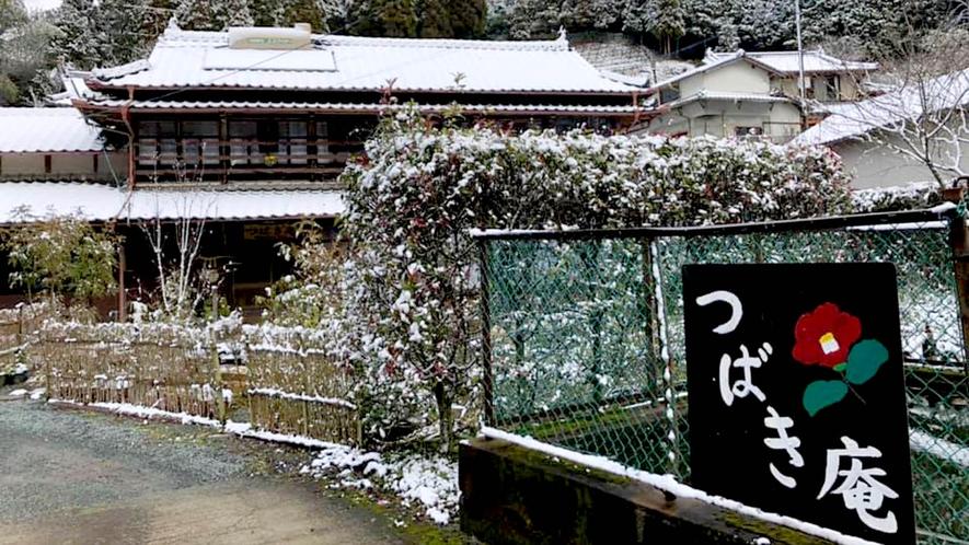 【外観】冬のつばき庵