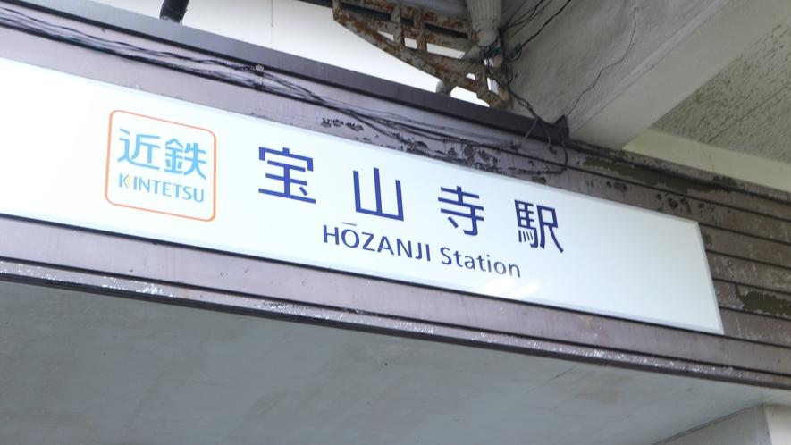 *【宝山寺駅】駅から参道を歩いて徒歩2分の場所にございます