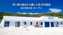 沖縄県宮古島市伊良部に2019年3月オープンしたゲストハウス