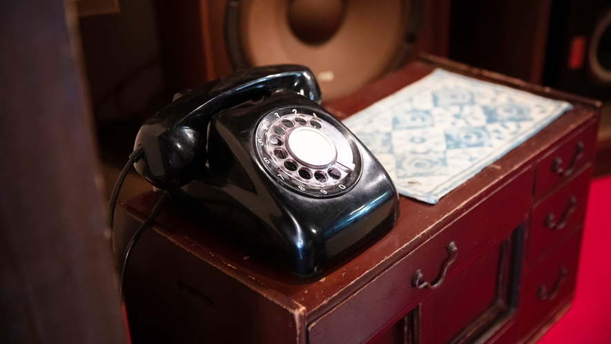*【館内一例】黒電話