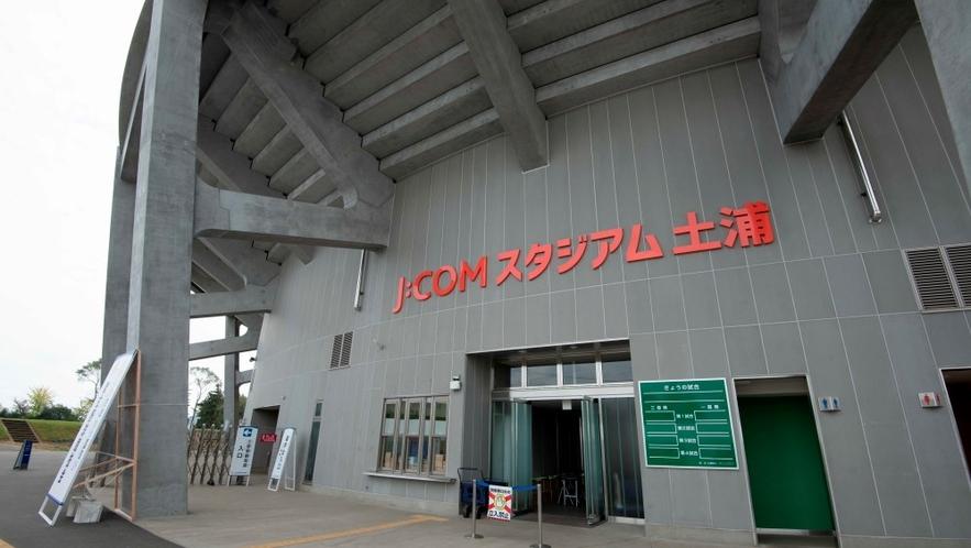 【観光情報】J:COMスタジアム土浦