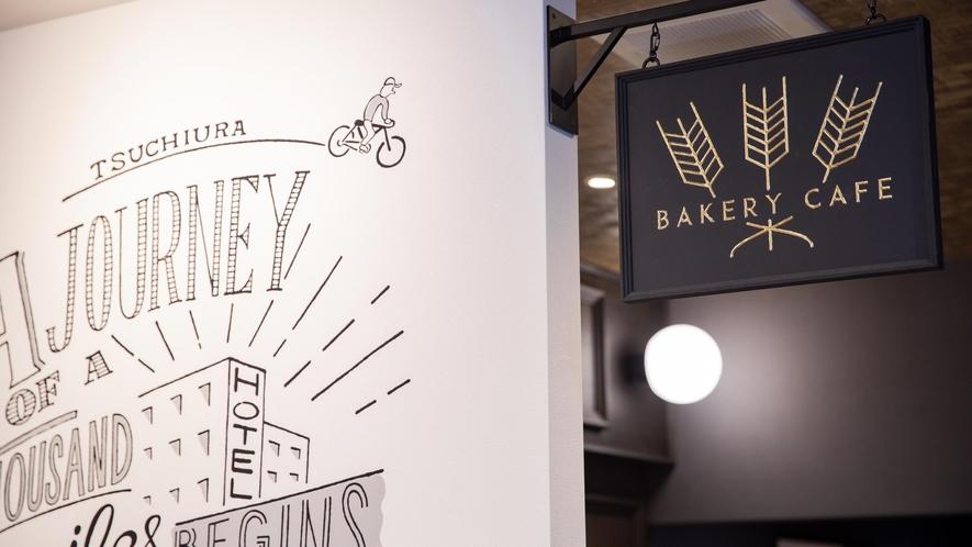 【朝食会場】レストラン『BAKERY CAFE』
