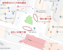 調布駅北口バス乗り場