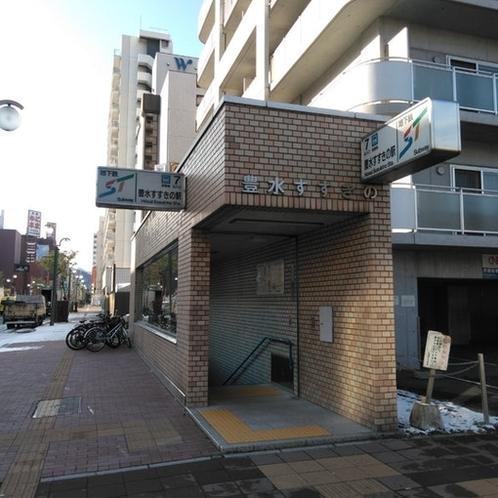 豊水すすきの駅7番出口より徒歩3分