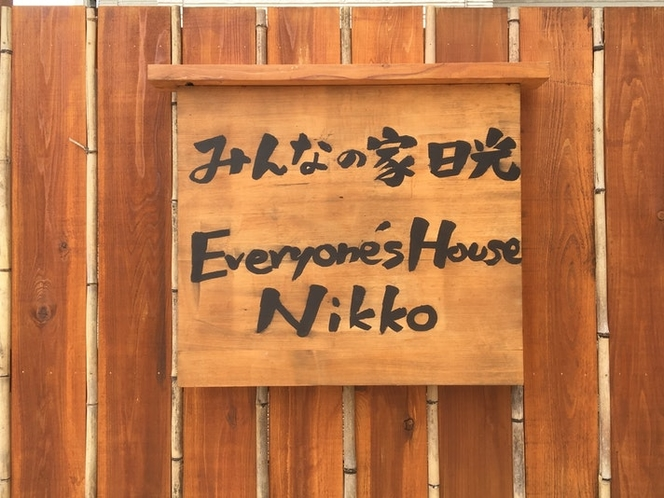 The Title of our house.