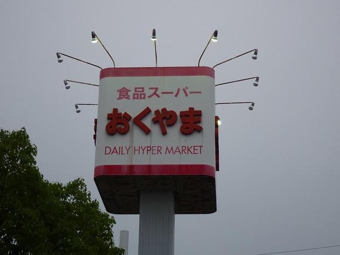 結崎駅前のスーパーマーケット