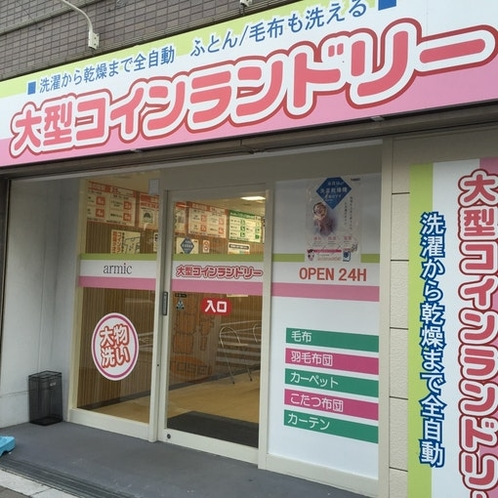 24 hours coin laundry shop in the 2nd next buildin