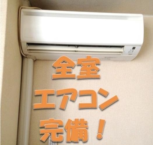 全部屋エアコン完備!