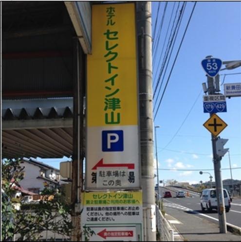 第二駐車場看板①