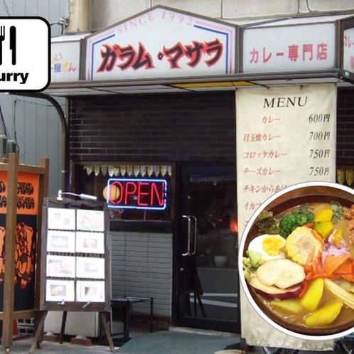 Curry restaurant : 5 min walk