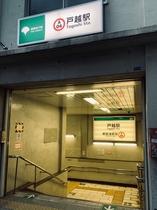都営浅草線戸越駅A1出口