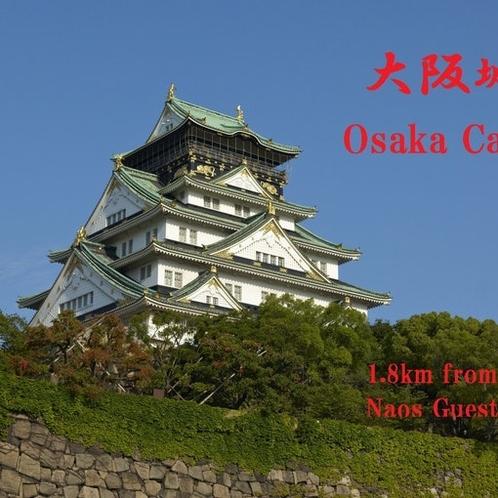 大阪城まで近く
