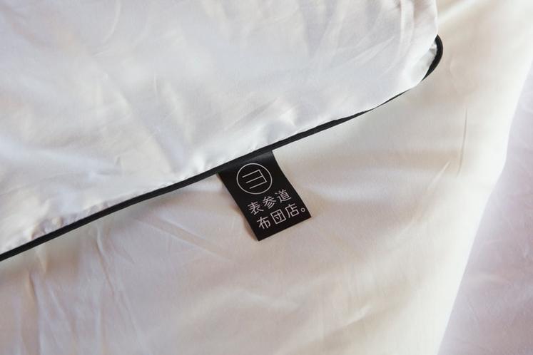 寝具は、世界中から厳選した素材を職人の技で一枚一枚手作業で仕上げる「表参道布団店。」のものを使用して